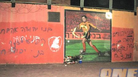 חומת אצטדיון השכונה עם כתובות הנאצה