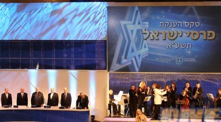 שירת התקווה בטקס פרס ישראל (משה חרמון)