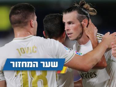צפו ב-5 שערי המחזור ה-3 בליגה הספרדית