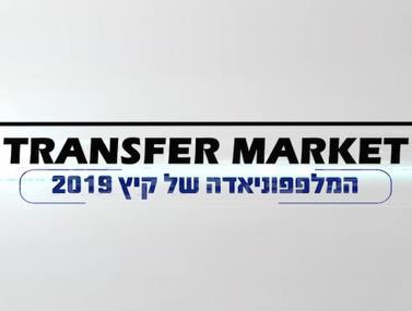 Transfer Market- תוכנית מס'-14