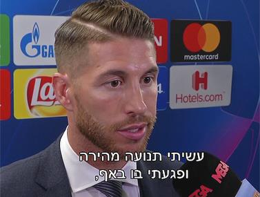ראמוס בראיון קצר אחרי המשחק בליגת האלופות