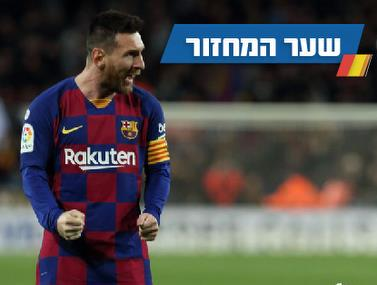 צפו ב-5 שערי המחזור ה-13 בליגה הספרדית