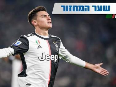 צפו ב-5 שערי המחזור ה-12 בליגה האיטלקית
