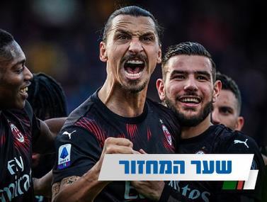 צפו ב-5 שערי המחזור ה-19 בליגה האיטלקית