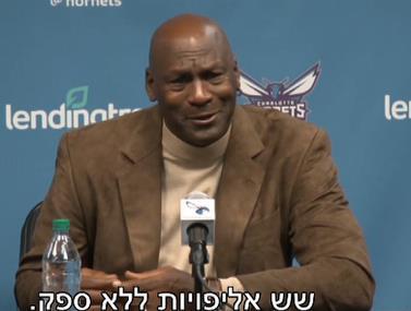 כוכב העבר של עולם הכדורסל מביע את דעתו
