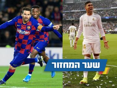 צפו ב-5 שערי המחזור ה-20 בליגה הספרדית