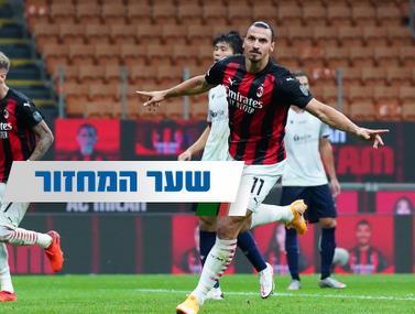 צפו ב-5 שערי המחזור ה-1 בליגה האיטלקית