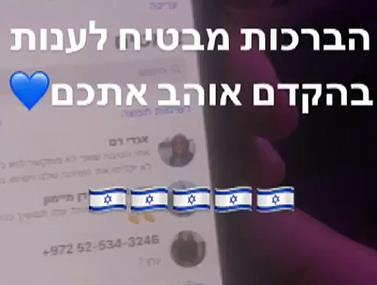 שחקן הנבחרת חושף כמה הודעות קיבל אחרי המשחק